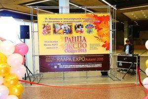 Фотоотчет с выставки РАППА-ЭКСПО Осень 2015